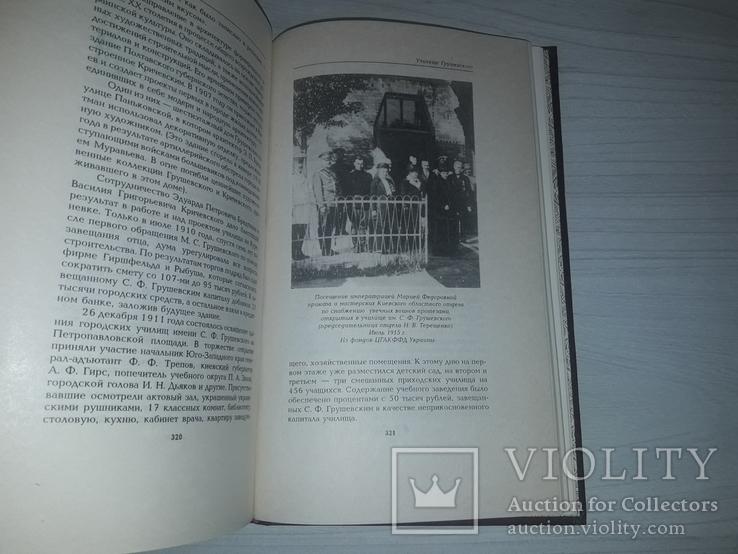Меценаты Киева В.Ковалинский 1995, фото №7