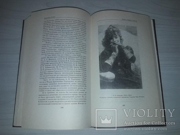 Меценаты Киева В.Ковалинский 1995, фото №8