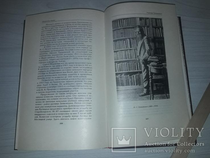 Меценаты Киева В.Ковалинский 1995, фото №12