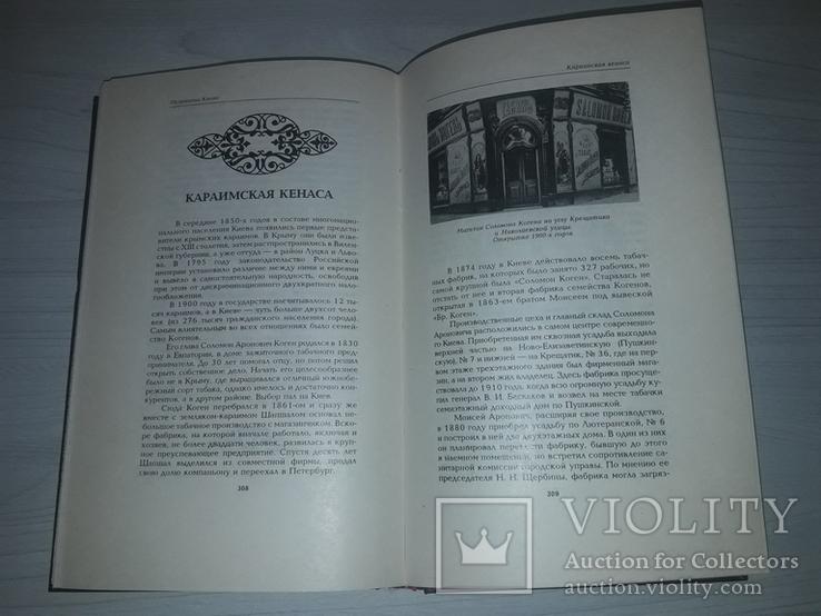 Меценаты Киева В.Ковалинский 1995, фото №13