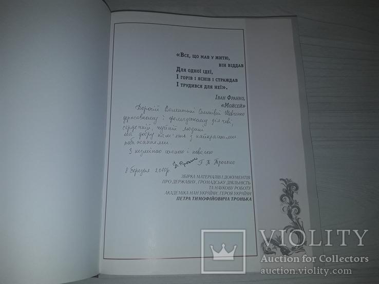 Автограф П.Т.Тронько Збірка матеріалів та документів 2008, фото №5