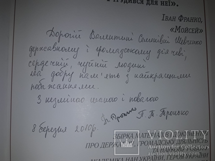 Автограф П.Т.Тронько Збірка матеріалів та документів 2008, фото №2