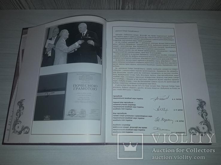 Автограф П.Т.Тронько Збірка матеріалів та документів 2008, фото №6