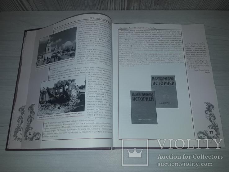 Автограф П.Т.Тронько Збірка матеріалів та документів 2008, фото №7