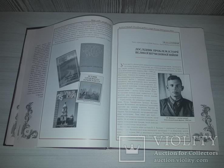Автограф П.Т.Тронько Збірка матеріалів та документів 2008, фото №9