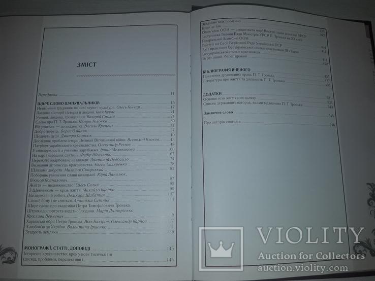 Автограф П.Т.Тронько Збірка матеріалів та документів 2008, фото №12