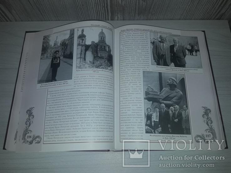 Автограф П.Т.Тронько Збірка матеріалів та документів 2008, фото №13