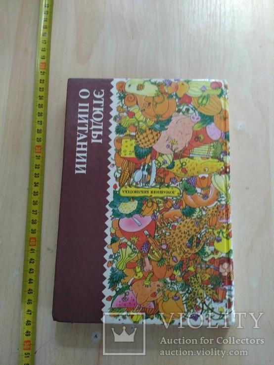 Скатерть самобранка 1991р., фото №4