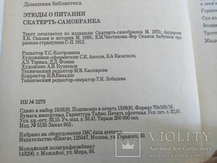 Скатерть самобранка 1991р., фото №6
