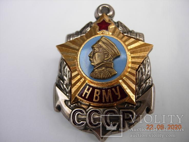 НВМУ Нахимовское училище ВМФ СССР.копия., фото №2