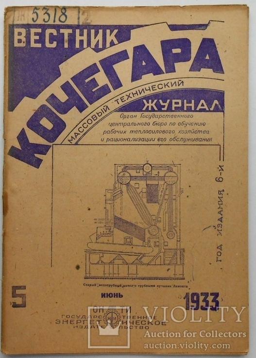 1933 г.  Вестник когегара № 5 Мотовиловка завод Укрдерево 48 стр. Тираж 8500 (611), фото №2