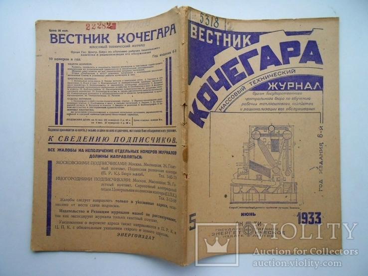 1933 г.  Вестник когегара № 5 Мотовиловка завод Укрдерево 48 стр. Тираж 8500 (611), фото №3
