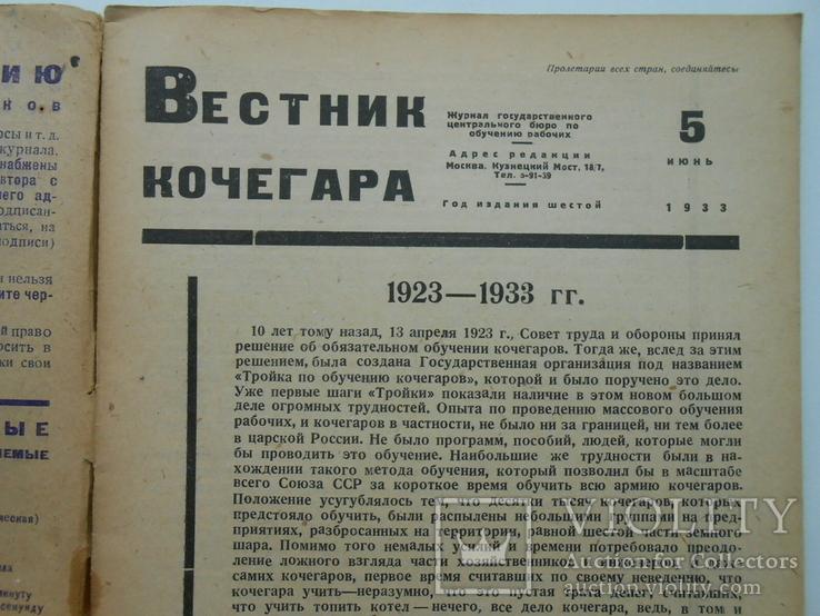 1933 г.  Вестник когегара № 5 Мотовиловка завод Укрдерево 48 стр. Тираж 8500 (611), фото №4