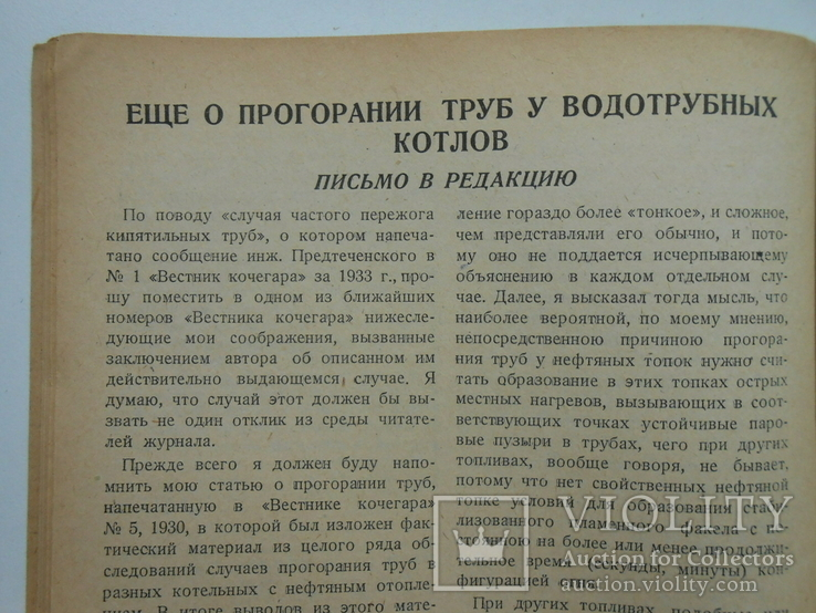 1933 г.  Вестник когегара № 5 Мотовиловка завод Укрдерево 48 стр. Тираж 8500 (611), фото №6