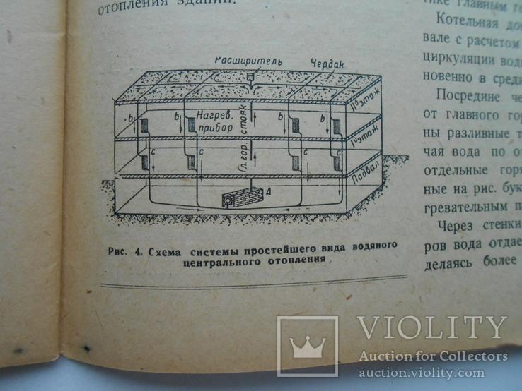 1933 г.  Вестник когегара № 5 Мотовиловка завод Укрдерево 48 стр. Тираж 8500 (611), фото №10