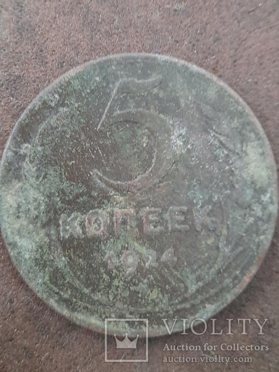 Монета 5 копійок СРСР 1924 го року., фото №2