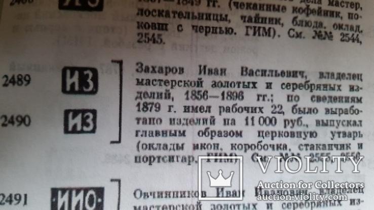 Іконка Микола Чудотворець, 84, 1876р., фото №13
