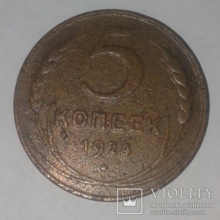 5 копеек 1924 рік, фото №2