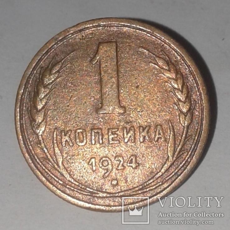 1 копейка 1924, фото №2
