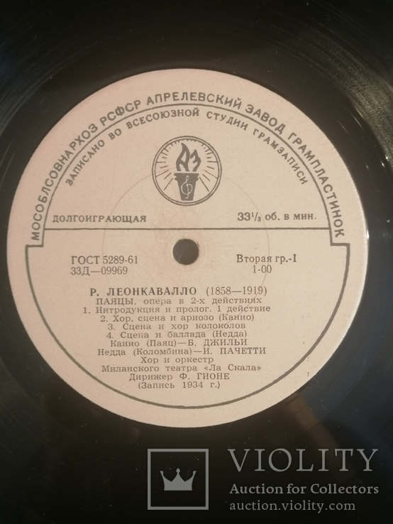 Граммофонные плативки Р. Леонкавалло, фото №4