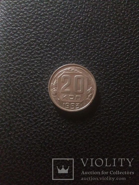 20 копеек 1953 г, фото №2