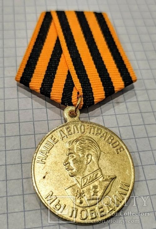 Медаль За победу над Германией. Реплика, фото №3