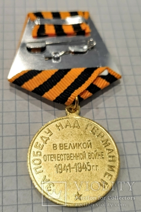 Медаль За победу над Германией. Реплика, фото №4