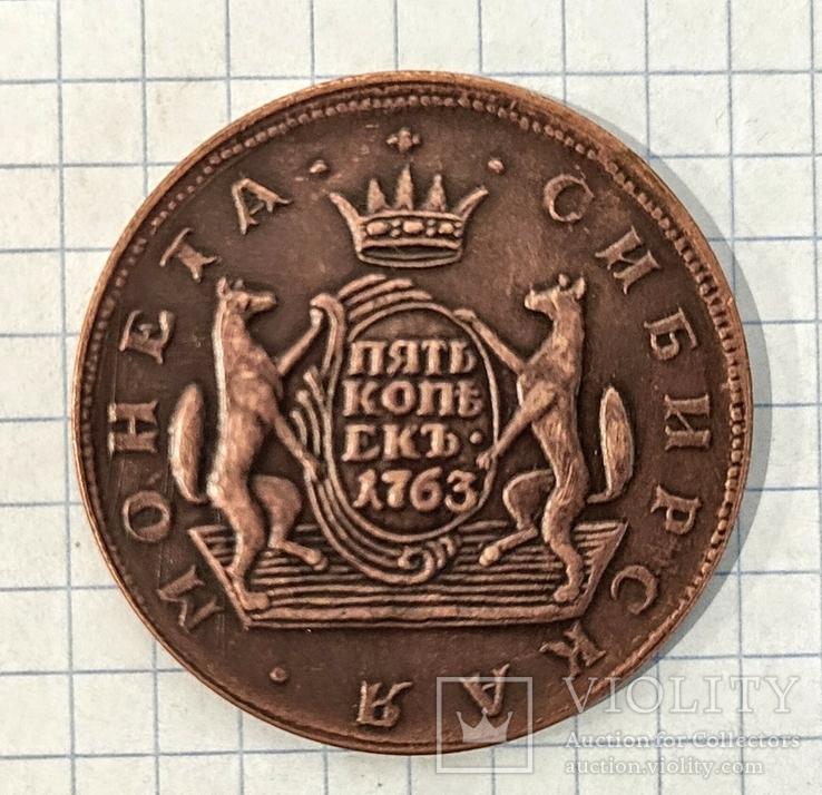 Сибирская монета 1763г. Пять копеек.  Реплика, фото №2