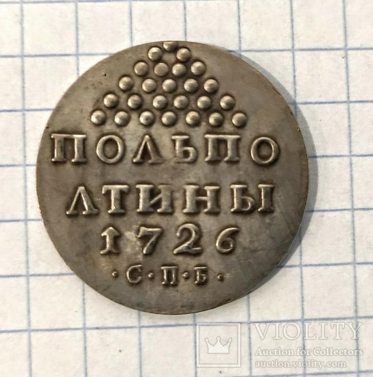 Полполтины 1726г. СПБ. Реплика, фото №2