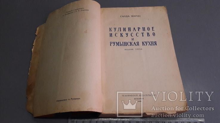 Румынская кухня. Санда Марин. Издание третье. Бухарест 1960 год., фото №9