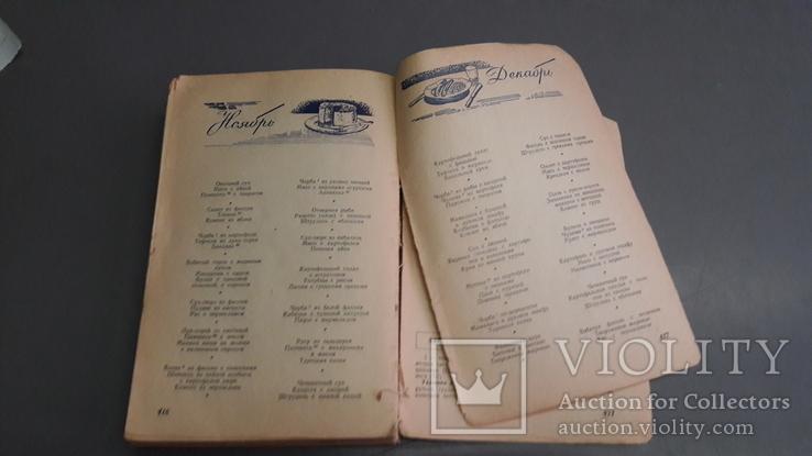 Румынская кухня. Санда Марин. Издание третье. Бухарест 1960 год., фото №13