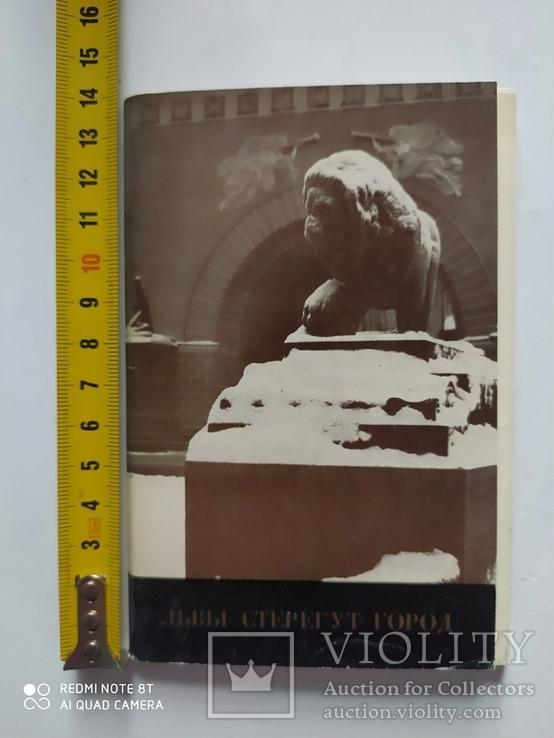 Комплект листівок. Льви стерегут город. 1979 р. 24 шт., фото №2