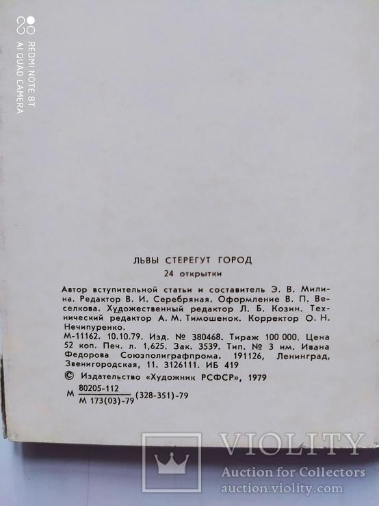 Комплект листівок. Льви стерегут город. 1979 р. 24 шт., фото №3