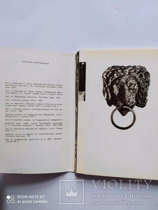 Комплект листівок. Льви стерегут город. 1979 р. 24 шт., фото №4
