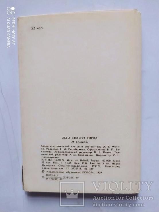 Комплект листівок. Льви стерегут город. 1979 р. 24 шт., фото №7