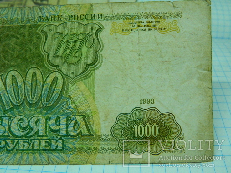 1000 рублей 1993 г., фото №4