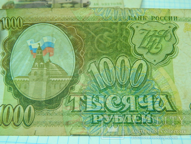 1000 рублей 1993 г., фото №5
