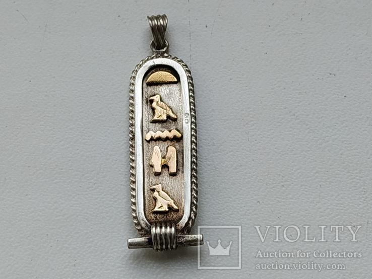 Кулон серебро с позолотой  с именем Татьяна Египетский, фото №3