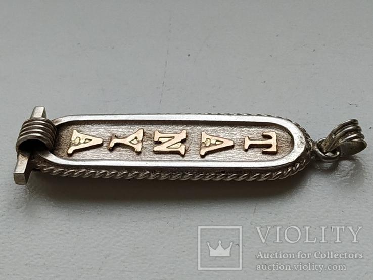 Кулон серебро с позолотой  с именем Татьяна Египетский, фото №4