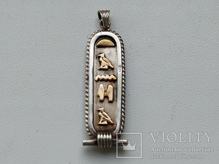 Кулон серебро с позолотой  с именем Татьяна Египетский, фото №9