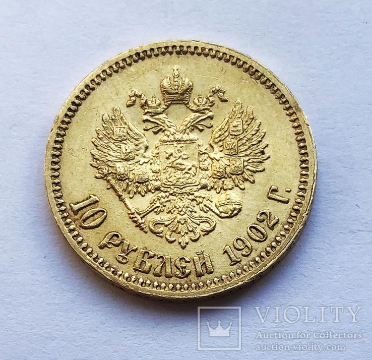 10 рублей 1902 года. UNC.