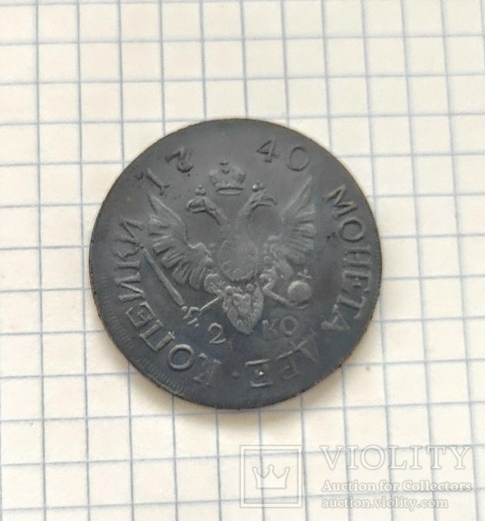 2 копейки 1740 г. Реплика, фото №3