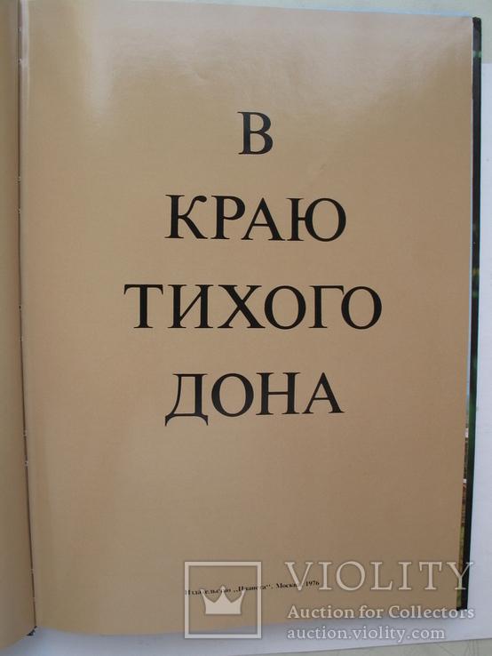 """""""В краю Тихого Дона"""" фотоальбом 1976 год, фото №3"""