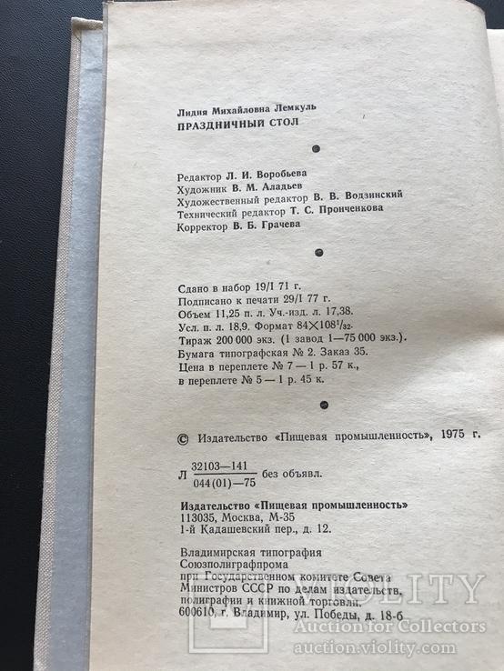 1977 Праздничный стол Рецепты, фото №5