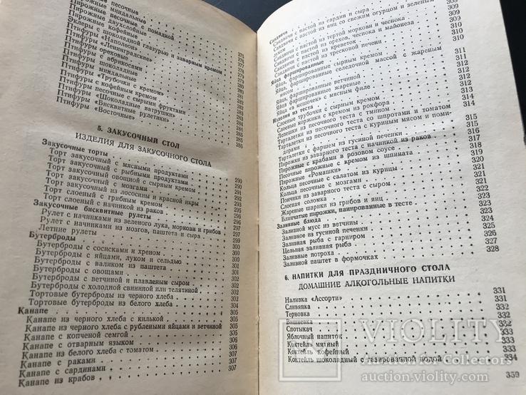 1977 Праздничный стол Рецепты, фото №8