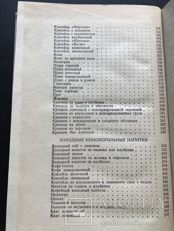 1977 Праздничный стол Рецепты, фото №9