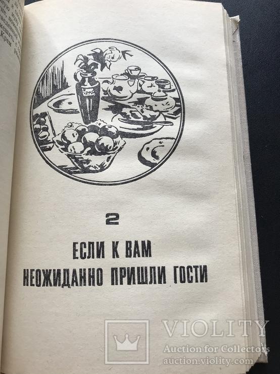 1977 Праздничный стол Рецепты, фото №11