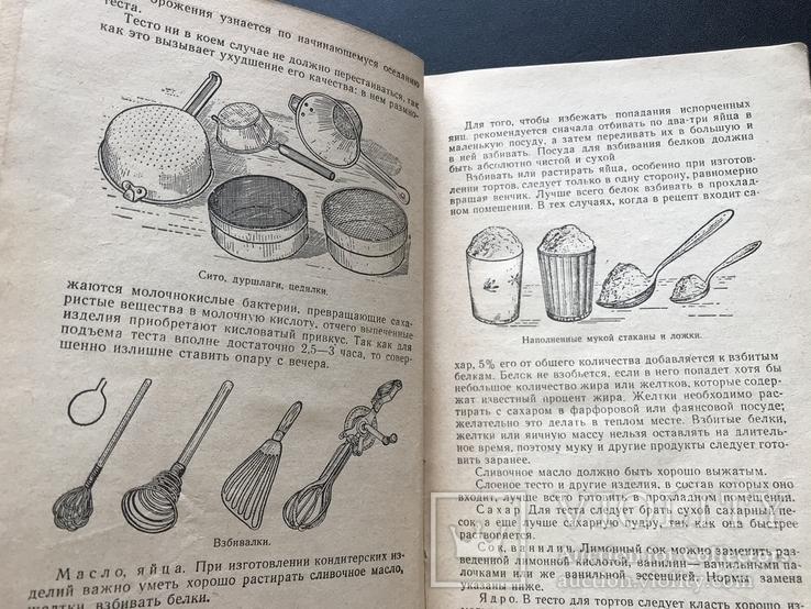 1961 Кондитерские изделия Сладкие блюда Напитки 450 рецептов, фото №4
