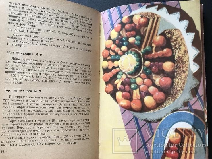 1961 Кондитерские изделия Сладкие блюда Напитки 450 рецептов, фото №7