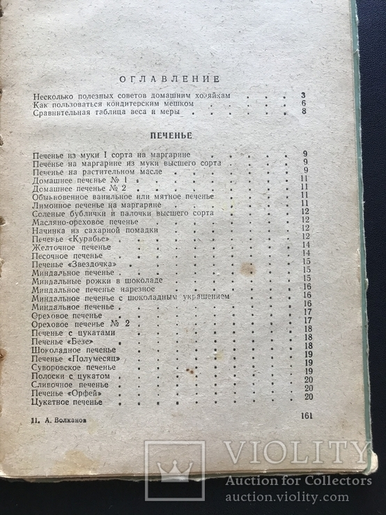 1961 Кондитерские изделия Сладкие блюда Напитки 450 рецептов, фото №11